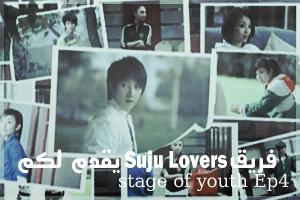 رد: ( مميز ) فريق suju lovers يقدم stage of youth [متجدد],أنيدرا